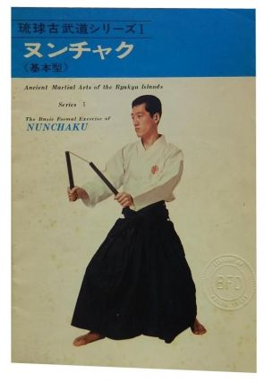 Ancient Martial Arts of the Ryukyu Islands, Series I:; The Basic Formal Exercise of Nunchaku....