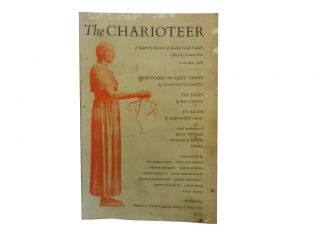 The Charioteer Vol. I, No. 2, Autumn 1960:; A Quarterly Review of Modern Greek Culture